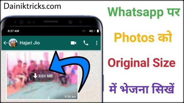 Whatsapp पर फ़ोटो को Original Size ( HD Quality ) में कैसे Send करे ?