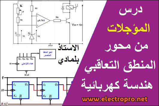 درس المؤجلات من محور المنطق التعاقبي للسنة الثالثة هندسة كهربائية
