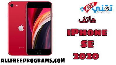 هاتف iPhone SE 2020 : أسعار و مواصفات هاتف أيفون SE 2020