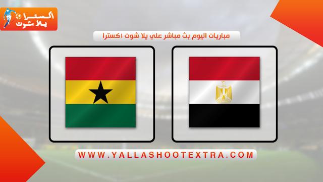 مباراة مصر و غانا 11-11-2019 في امم افريقيا تحت 23 عام