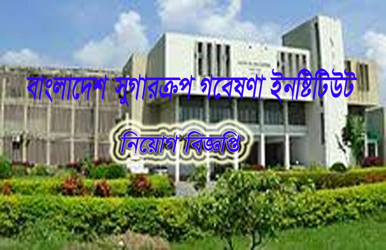 Bangladesh Sugercrop Research Institute Job Circular-2020