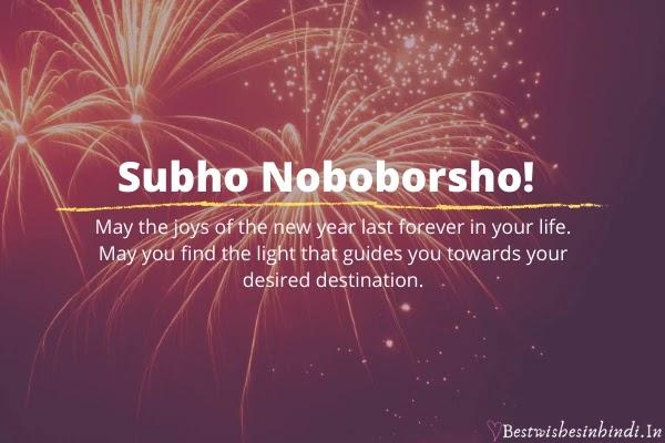 subho noboborsho card