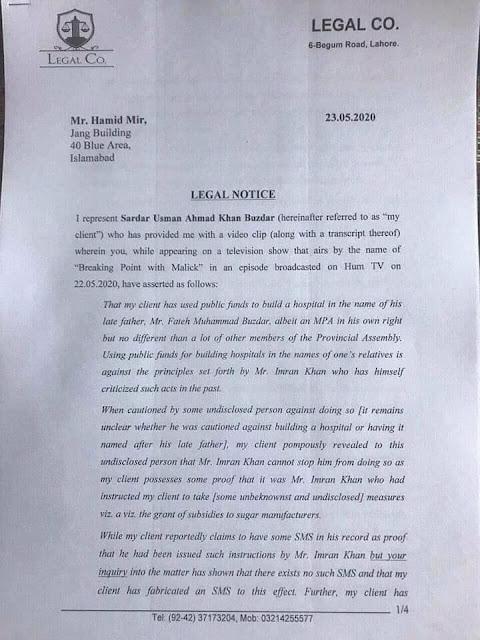 Legal notice issued to hamid mir geo news anchor by usman buzdar cm punjab