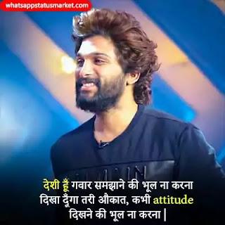 Desi Attitude Shayari image 2021