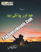 Eid Aur Piya Ki Deed (Complete Novel) By Ana Ilyas