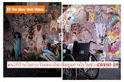 คนไร้บ้านในกรุงโรมของอิตาลีอยู่อย่างไรในช่วงCOVID-19