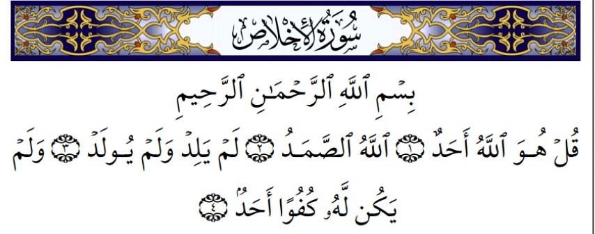 Surat Al Ikhlas Meaning Translation And Benefits Muslim