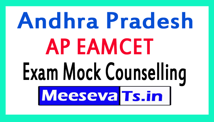 AP EAMCET Exam Mock Counselling  2018