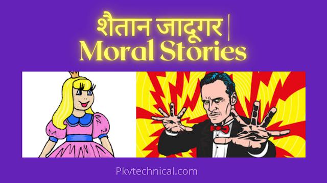 शैतान जादूगर | Moral Stories | Bedtime Stories | Hindi Kahaniya