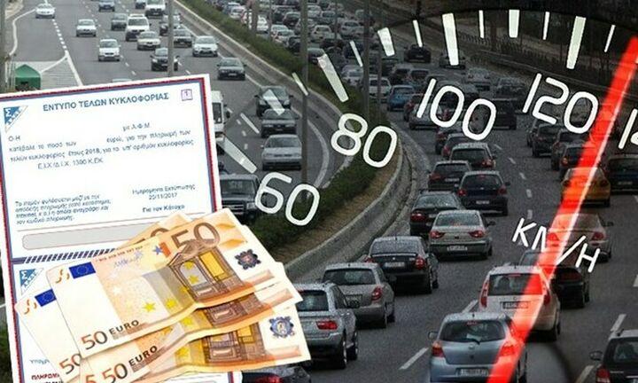 Ανακοινώθηκαν τα τέλη κυκλοφορίας για το 2020 -Tι θα κληθούμε να πληρώσουμε