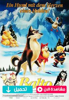 مشاهدة وتحميل فيلم Balto 1995 مترجم عربي