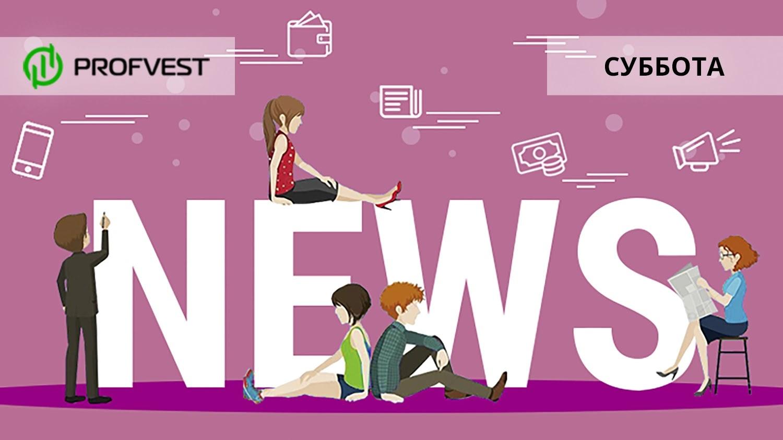 Новости от 03.04.21