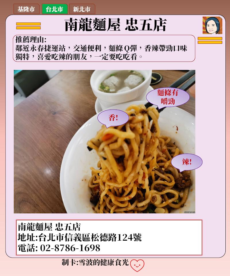 永春捷運站美食|南龍麵屋 忠五店・色彩繽紛的油潑辣子肉燥麵,銷魂香氣征服心胃