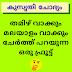Tamil Vaakkum Malayalam Vaakkum Cherthu Parayunna Fruit - with Answer