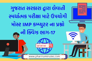 Most IMP Computer questions useful for all competitive examination conducted by Gujarat Government Quiz Part-17