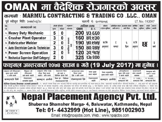 Jobs in OMAN for Nepali, Salary Rs 87,200
