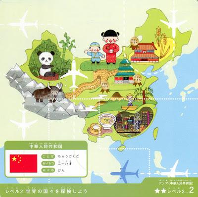 中国,地図,世界遺産,イラスト杉田香利