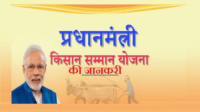 How To Apply - Pradhanmantri Kisan Samman Nidhi Yojna In Hindi Online Application - प्रधानमंत्री किसान सम्मान निधि योजना की पूरी जानकरी