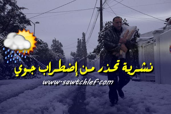 نشرية خاصة تحذر من إضطراب جوي على المناطق الغربية