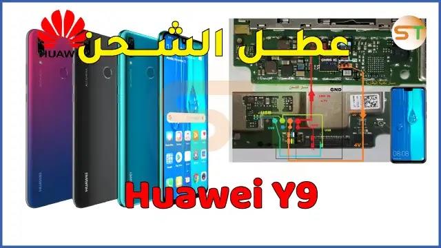 عطل الشحن Huawei Y9