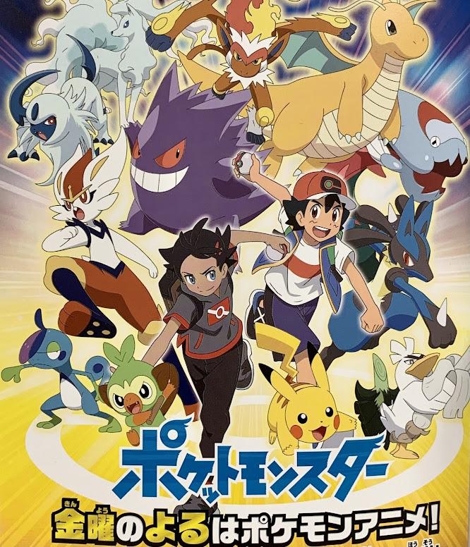 Jornadas Pokémon Novo Poster