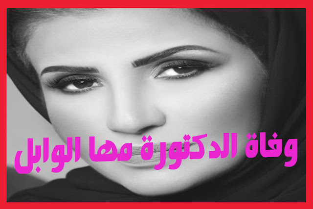 وفاة الدكتورة مها الوابل