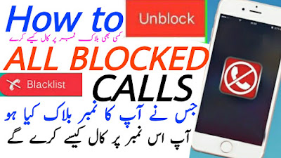 How To Unblock All Block Calls On Your Mobile,how to unblock all blacklist number,