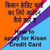 How To Apply For Kisan Credit Card   किसान क्रेडिट कार्ड के लिए आवेदन कैसे दे ?