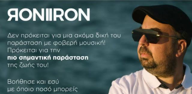 Ο Ναυπλιώτης DJ Roni Iron δίνει την πιο σημαντική παράσταση της ζωή του και ζητά τη βοήθειά μας