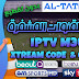 احدث شفرات و اكواد Xtream Code IPTV 2020