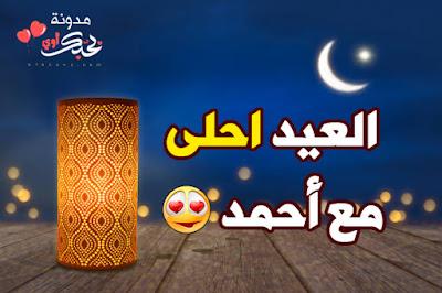 العيد احلى مع احمد