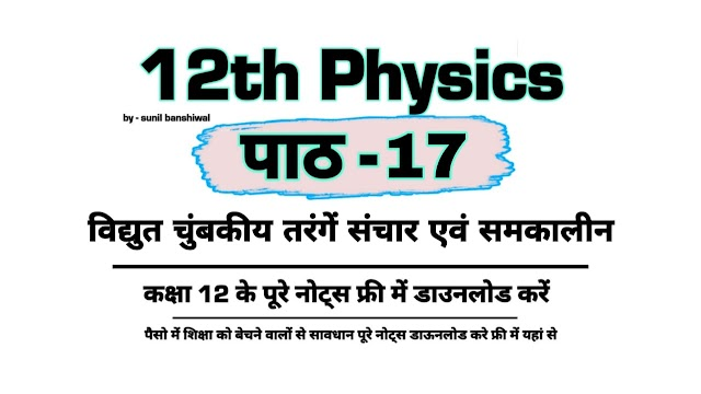 Electromagnetic waves communication and contemporary physics 12th Physics Notes Pdf  Download विद्युत चुंबकीय तरंगें संचार एवं समकालीन भौतिकी chapter 17