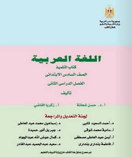 تحميل كتاب اللغة العربية للصف السادس الابتدائى الترم الثانى 2018-2019-2020-2021-2022