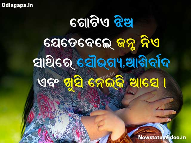 Odia Best Quotes Image