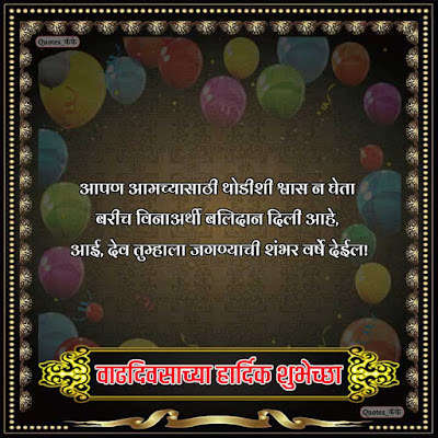 happy birthday wishes to mother in law in Marathi