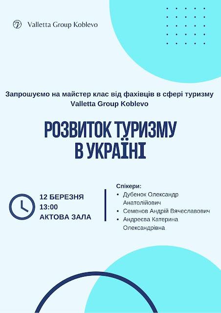 """Запрошуємо на майстер-клас """"Розвиток туризму в Україні """""""