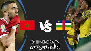 مشاهدة مباراة المغرب وإفريقيا الوسطى بث مباشر اليوم 17-11-2020  في تصفيات أمم إفريقيا