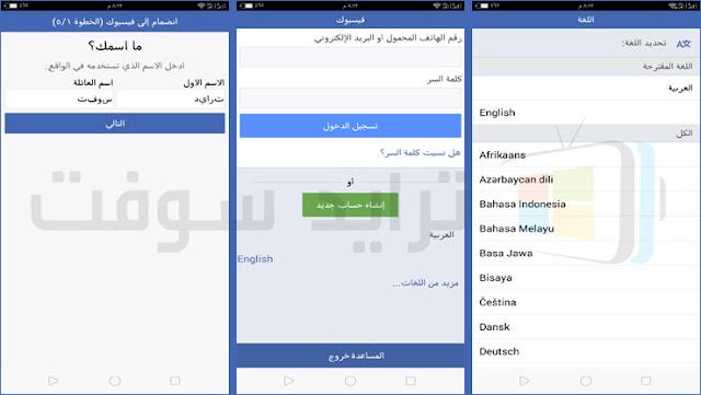 تطبيق فيس بوك لايت كامل عربي من الموقع الرسمي