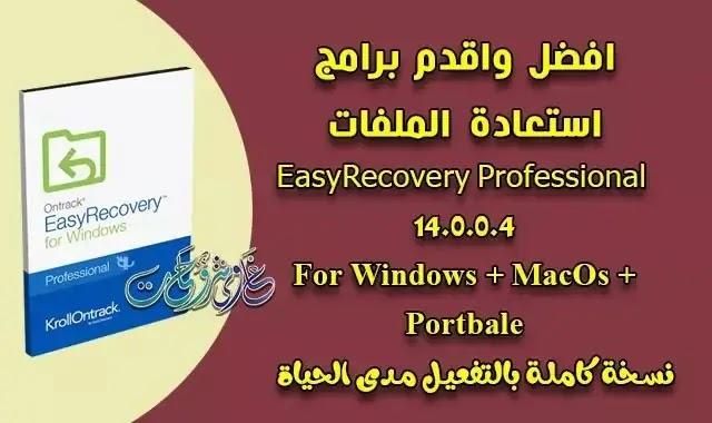 تحميل وتفعيل ontrack EasyRecovery Professional 14 اقدم برنامج لإستعادة الملفات المحذوفة.