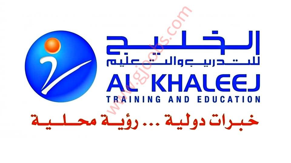 وظائف في شركة الخليج للتدريب لحملة الثانوية من الرجال والنساء