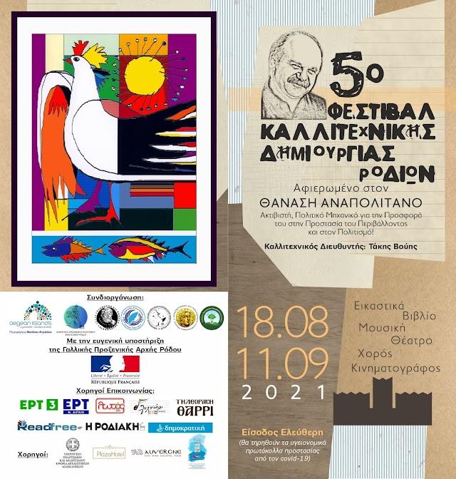Το 5ο Φεστιβάλ Καλλιτεχνικής Δημιουργίας Ροδίων τιμά τον Θανάση Αναπολιτάνο