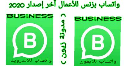 تطبيق واتس آب بيزنس للأعمال 7