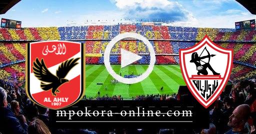 مشاهدة مباراة الزملك والاهلي بث مباشر كورة اون لاين 18-04-2021 الدوري المصري
