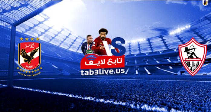 مشاهدة مباراة الأهلي والزمالك بث مباشر اليوم 2021/04/18 الدوري المصري