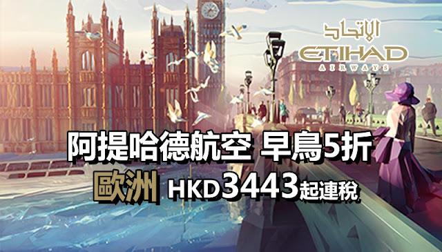 官網9折碼!阿提哈德航空 香港飛歐洲 連稅HK$3,443起,只限5日。