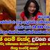 Gossip Lanka News Story Part -1