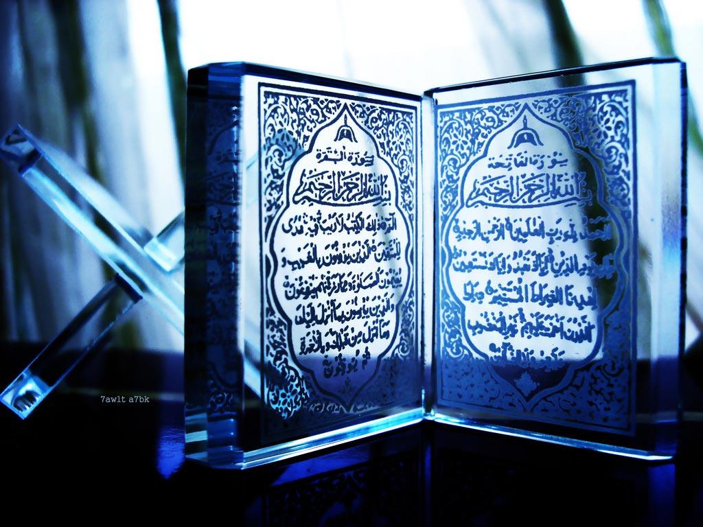 تحميل القرآن الكريم word و pdf على منصة تجربة