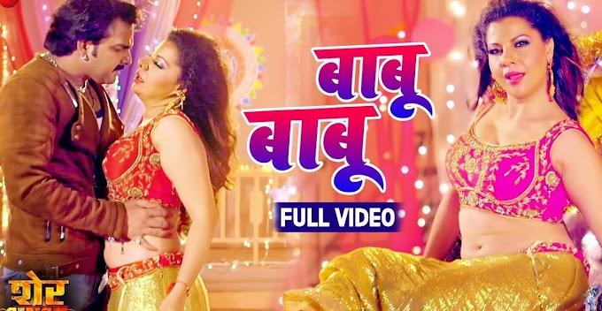 Babu Babu (बाबू बाबू) Bhojpurl Lyrics - Pawan singh, sher singhj, Priyanka singh, chotte baba