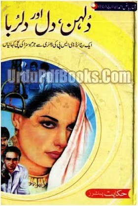Dulhan Dil Aur Dilruba Novel By Agha Riaz Ahmed