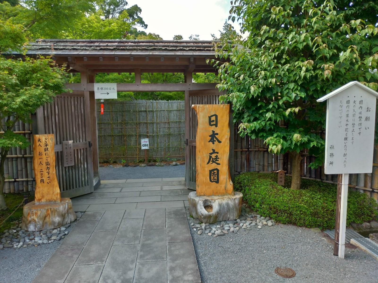 佐賀・祐徳稲荷神社庭園